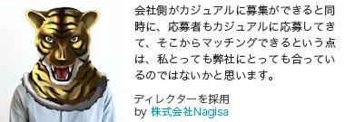 Nagisa.director