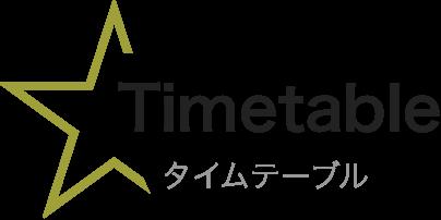 TImetable | タイムテーブル