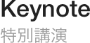 Keynote | 基調講演