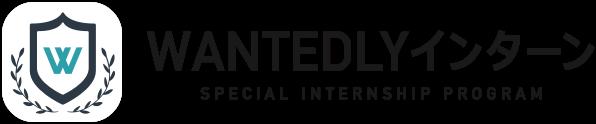 Wantedly インターン | Special Internship Program